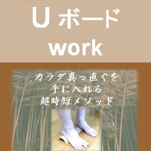 UボードWORKのイメージ